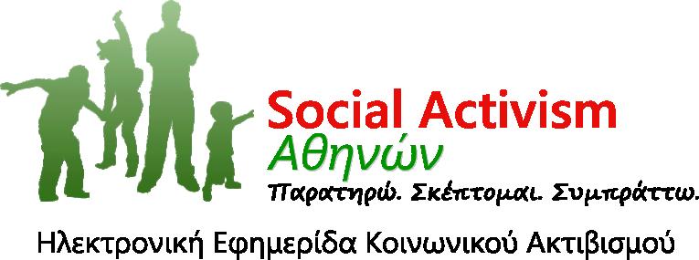 socialactivism.gr